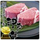 【あす楽対応】神戸牛 ヘレステーキ150gx3枚