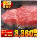【★産地直送★】国産牛ロースステーキ480g★選べるオーダーカットステーキ!