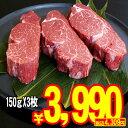 【数量限定現品限り】国産牛ヘレステーキ 150gx3枚(冷凍)