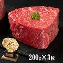 神戸牛 厚切りランプステーキ たっぷり200gx3枚 国産 和牛 赤身 牛肉 ギフト