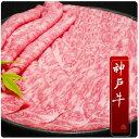 【あす楽対応】神戸牛 サーロインしゃぶしゃぶ用 500g【産...