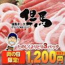 【肉の日限定!】但馬ポークよりどり3パック1,200円(税抜)(冷蔵)