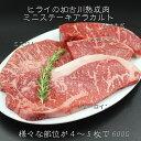 【送料無料※一部地域+500円】ヒライの加古川熟成肉ミニステーキアラカルト600G(冷凍便)