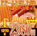 【あす楽対応】総重量1370g入ったお買い得ヒライの手造りハムのお試しパック !