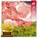 神戸牛 赤身切り落とし 煮込用 400g(冷凍)