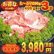 【送料無料】【ヒライ牧場直送】神戸牛赤身切り落とし400gx3袋(冷凍) 国産 和牛 牛肉