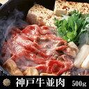 【数量限定送料無料】【わけあり、端っこ】神戸ビーフ並肉切り落とし(肩バラ) 500g(冷凍