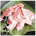 但馬牛ハラミ焼肉 200g【産地直送】(冷蔵)