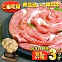 【あす楽対応】神戸牛 すき焼肉 250gX3P【お得なまとめ買い】【お試し】【普段使い】【冷凍】