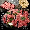 神戸牛 6点食べ比べ焼肉600g(3〜4人前)【送料無料※一部地域+500円】