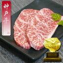 神戸牛 イチボ焼肉用 100g