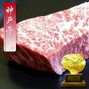 神戸牛 イチボステーキ 120g 1枚