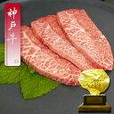 神戸牛 ミスジ焼肉用 100g