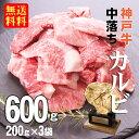 【あす楽対応】神戸牛中落ちカルビ焼肉 600g(200gx3パック)タレ付(冷凍)