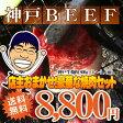 【あす楽対応】店主おまかせ神戸牛焼肉セット800g4〜5人前【BBQ】【バーベキュー】【送料無料】