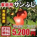 青森りんご☆送料無料☆家庭用サンふじ10キロ28〜40玉 発送11月22日頃から