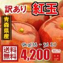 青森りんご☆送料無料☆訳あり紅玉8〜9キロ36〜56玉