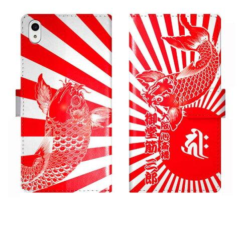Xperia Z5 Premium SO-03H SO03H 手帳型 和柄 鯉と日章旗 梵字 名入れ ケース カバー かっこいい エクスペリア オーダーメイド オリジナル スマートフォンケース 野球 球団 広島 カープ