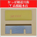 初雪 かき氷機用替刃【HF-800 ステンレス刃】【HF-3...