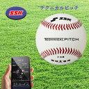 SSK(エスエスケイ) テクニカルピッチ 硬式 野球 球速 回転数 TP001