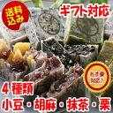 4種類のきんつば(※別途地域あり) きんつばアラカルト 12個入(小豆・栗・抹茶・胡麻)2,