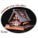 【送料無料】 ウッディジョー ミニ木製建築模型 あかりシリーズ NO.1 雪の合掌造り