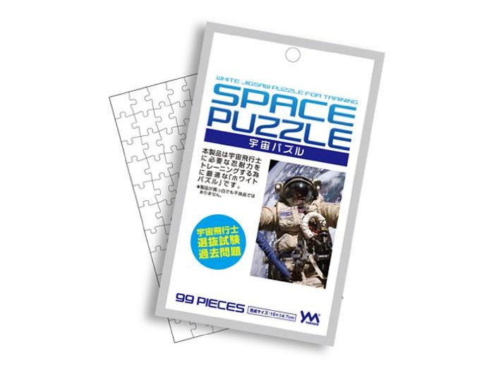 【定形外郵便送料無料】 パズルプチ 99スモールピース  宇宙パズル 99-295 やのまん