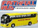 フェイスフルバス 1/80 ダイキャストスケールモデル No.02 はとバス