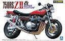 プラモデル 1/12バイク No.006 Kawasaki,750RS,ZII,スーパーカスタム