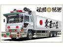 アオシマ プラモデル 1/32 バリューデコトラ No.14 祖国防衛 大型平箱
