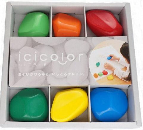 はじめてのお絵描きクレヨン icicolor イシコロール 6色セット