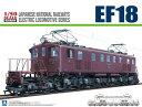 【送料無料】 プラモデル 1/50 電気機関車 No.02 EF18