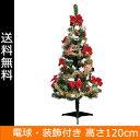 【送料無料】 クリスマスツリー セットツリースタンダード グ...