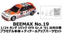 【9月発売予定】 【送料無料】 プラモデル BEEMAX No.19 1/24 ホンダ シビック