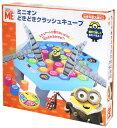 【送料無料】 ミニオン どきどきクラッシュキューブ アクション テーブルゲーム パーティー