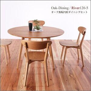 ダイニングセット5点セット丸テーブルダイニングテーブルセット120cm4人掛けカフェダイニング円形円卓食卓オーク無垢木製ダイニングチェア北欧風ナチュラルブラックレッド天然木リバーriver(ok-009)