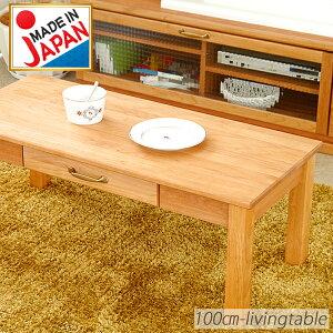 テーブル 100 北欧 アルダー 無垢 オイル塗装 金具 木製 国産 日本製 北欧 天然木 ナチュラル 引き出し付き センターテーブル ローテーブル カフェテーブル リビング カントリー おしゃれ
