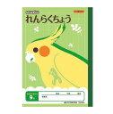 アピカ[SM945]スクールキッズA5れんらくちょう9行[事務用品][学童用品][学習ノート]