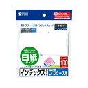 プラケース用インデックスカード・薄手 JP-IND12-100