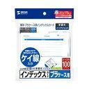 プラケース用インデックスカード・薄手(罫線入) JP-IND13-100