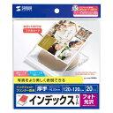 プラケース用インデックスカード(フォト光沢) JP-IND14GKN