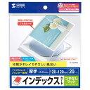プラケース用インデックスカード(つやなしマット) JP-IND14N