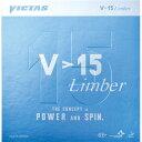 ヤマト卓球 VICTAS(ヴィクタス) 裏ソフトラバー V>15 リンバー 020451 ブラック MAX