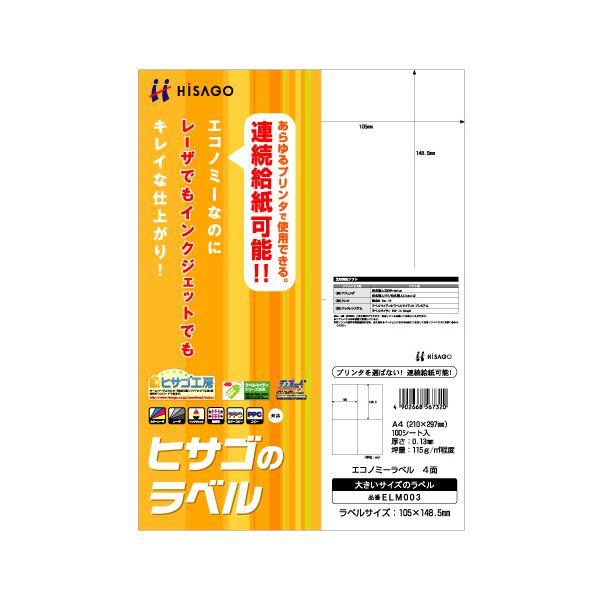 (まとめ) ヒサゴ エコノミーラベル A4 4面 105×148.5mm ELM003 1冊(100シート) 【×5セット】 プリンター用紙 プリンターラベル マルチプリンタータイプ