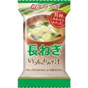 【まとめ買い】アマノフーズ いつものおみそ汁 長ねぎ 9g(フリーズドライ) 60個(1ケース)