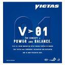 ヤマト卓球 VICTAS(ヴィクタス) 裏ソフトラバー V>01 020301 レッド MAX