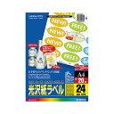 コクヨ カラーレーザー&カラーコピー用光沢紙ラベル A4 24面 31×62mm(封かんシール用・楕円型)LBP-G6925 1セット(100シート:20シート×5冊)