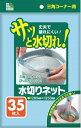 U78K 水切りネット三角コ−ナー 35枚 青 【 日本サニパック 】 【 水切り袋 】