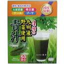 自然の極み 青汁 (九州産野菜使用) 3g×50袋入