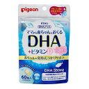 ピジョン 母乳で赤ちゃんへ届けるDHA+ビタミンD 60粒入